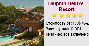 Delphin Deluxe Resort 5*
