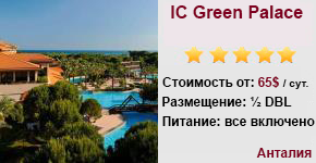 IC Green Palace 5*