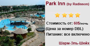 Park Inn by Radisson Sharm El Sheikh Resort 4